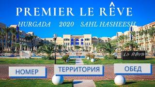 ЕГИПЕТ 2020 ХУРГАДА обзор отеля PREMIER LE REVE HOTEL SPA Sahl Hasheesh ТЕРРИТОРИЯ НОМЕР ОБЕД