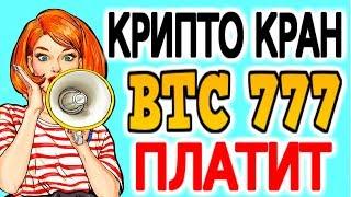 КРИПТО КРАН BTC 777 ПЛАТИТ БЕЗ ВЛОЖЕНИЙ заработок в интернете без вложений 2020 кран биткоин с нуля