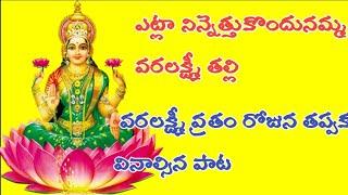 #varalaxmivratham ఎట్లా నిన్నెత్తుకొందునమ్మ వరలక్ష్మీతల్లి || తప్పక వినాల్సిన పాట ||must listen