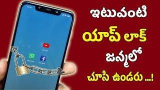 కొత్త యాప్ లాక్ | MindBlowing Applock For Android Phone IN 2019 (TELUGU)