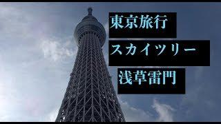 東京スカイツリーと浅草雷門を観光してみました♪ 良かったらチャンネル...