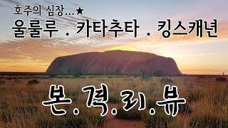 [ENG]호주 울룰루/카타추타/킹스캐년 도장깨기 완료!…
