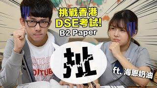阿滴英文|香港升學考試續集! 挑戰完整 DSE 試卷!? feat. 海恩奶油