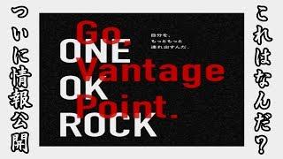 【ONE OK ROCK】〖10969GVP〗の謎が解禁された!