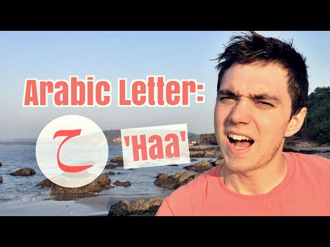 ARABIC LETTERS - ح || How to pronounce the Arabic Haa ح || A