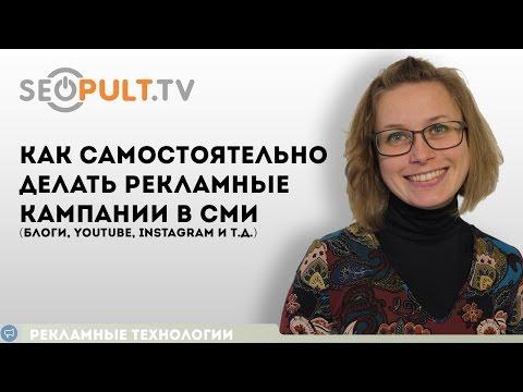 Как самостоятельно делать рекламные кампании в СМИ (блоги, YouTube, Instagram и т.д.)