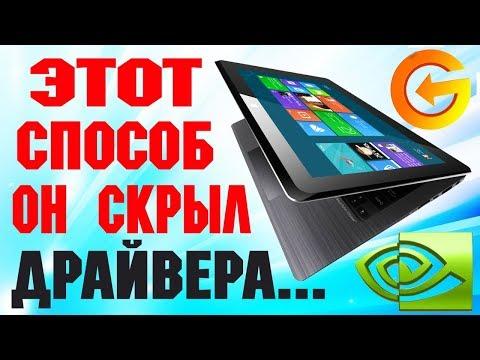 Как установить драйвера Windows 8.1 на УЛЬТРАБУКЕ