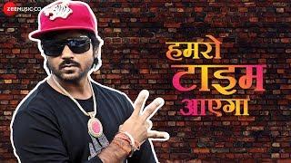 हमरो टाइम आएगा Humro Time Aayega Official Music | Aakash | Udhari Babu | Karan Wahi