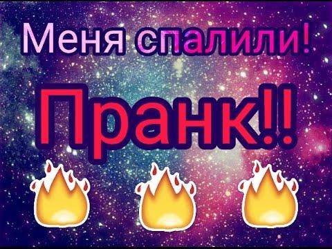 Запоздалый ПРАНК!!!Над кем?)) Не успела!
