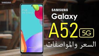هاتف Samsung Galaxy A52 - السعر والمواصفات