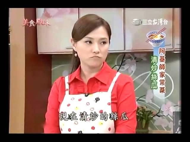 阿基師食譜教你做清炒絲瓜食譜