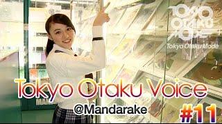 [Tokyo Otaku Voice with Kyoka] - Mandarake in Nakano #3