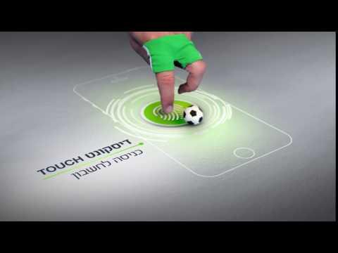 דיסקונט Touch כניסה לחשבון באמצעות טביעת אבצע - חסות