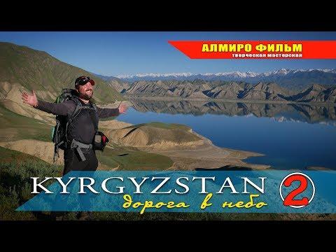 """2 серия_""""KYRGYZSTAN - дорога в небо""""."""