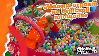 Малыш играет на детской площадке. Видео для детей.