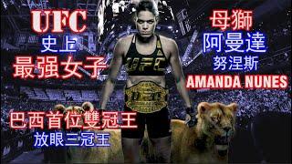 UFC史上最强女子 | 母獅阿曼達努涅斯的背景故事和成名之路 | 巴西首位雙冠王AMANDA NUNES  | UFC250再度打爆對手?[傳奇人物20]