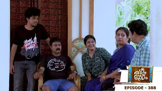 Thatteem Mutteem |  Episode 388 Meenakshi's first salary is coming soon! | Mazhavil Manorama