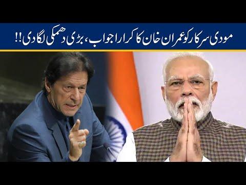 PM Imran Khan Fierce Warning To Modi