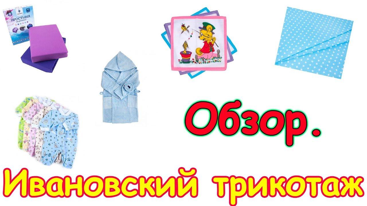 ивановский трикотаж интернет магазин венера