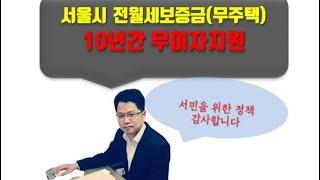 서울시 전월세보증금(무주택) 10년간 무이자지원