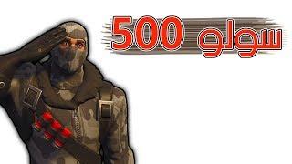 Fortnite | الفوز الـ500