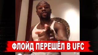 ФЛОЙД МЕЙВЕЗЕР перешёл в UFC / ОФИЦИАЛЬНО!