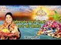हरियर कंचन पानी पोखरी पानी मारे हिलकोर - Maithili Superhit Chhath Pooja song | Julie Jha