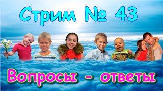 Стрим 43 Переезд Доход блоггера Хейтеры Работа Макияж и др 04 21г Семья Бровченко