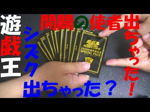 遊戯王 10000種突破記念スペシャルパック10パック開封!あの20th来ちゃいます!