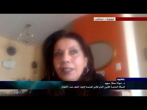 بلا قيود- مع نجاة معلا الممثلة الخاصة للأمين العام للأمم المتحدة لإنهاء العنف ضد الأطفال  - 22:00-2020 / 3 / 29