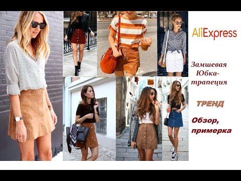 ТРЕНДЫ ОСЕНИ 2018 Замшевая мини юбка-трапеция с Aliexpress