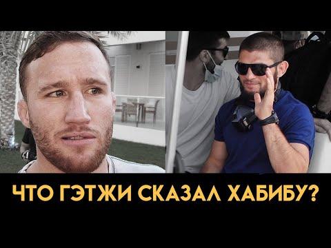 Хабиб и Гэтжи после пресс конференции UFC 254 / Я увидел в его глазах, что он готов к драке