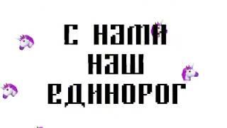 Pussy Riot - ЕДИНОРОГ / UNICORN FREEDOM