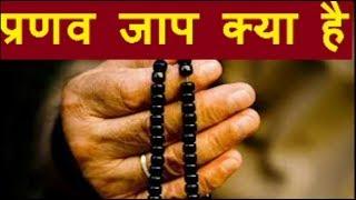 प्रणव जाप क्या है ?  What is pranav jap
