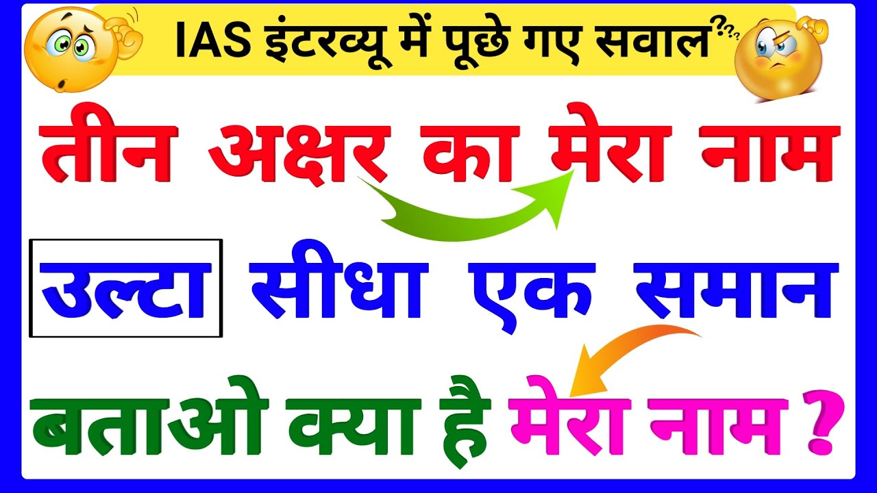 Most brilliant answers of upsc, ias, ips interview questions | Some interesting gk and fact part-565
