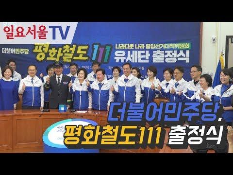 더불어민주당, 평화철도111 출정식