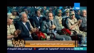 mImIمساءالقاهرةmI..تعليق الإعلامية إنجي أنور علي حديث الرئيس السيسي بإنتهاء زمن الواسطة والمحسوبية