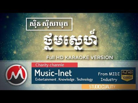 ថ្នមស្នេហ៍ ភ្លេងសុទ្ធ ស៊ិនស៊ីសាមុត-Thnorm Sne Plengsot SinSisamuth-karaoke khmer song