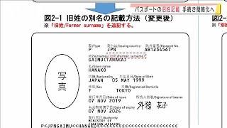 パスポートの旧姓記載が簡単に 申請要件を緩和へ(2020年12月25日) - YouTube