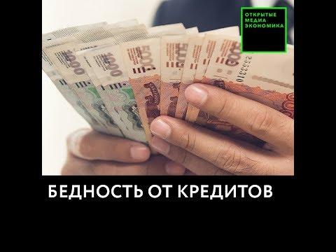 Путин увидел в кредитах причину падения доходов россиян