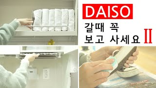 (SUB) DAISO Daily Item Usage Review / Daiso Recommendation