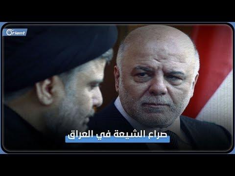 ميليشيات إيران تهدد والصدر يسعى للحكم بولاية فقيه عراقية