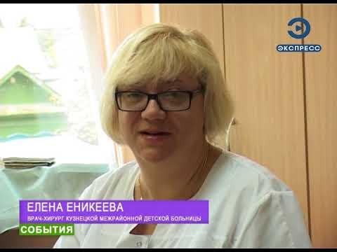 Кузнецкой детской межрайонной больнице – 90 лет