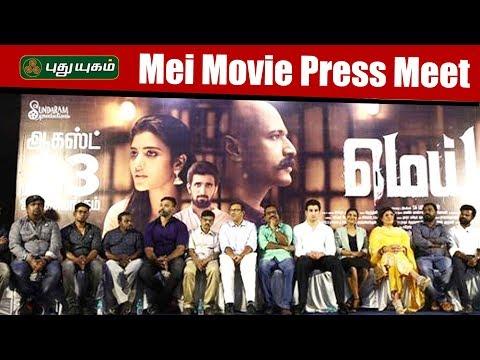 #PuthuYugamTV #PyWebClub #kollywoodupdates  Mei Tamil Movie Team Press Meet  Meipressmeet | Aishwarya Rajesh | Charle | Ramadoss | Sri Sundaram CNC | sundaram Productions | Nicky Sundaram | SA Baskaran | Kishore  SUBSCRIBE US |  http://bit.ly/1KcnRTs  Click Here to Watch More |   Natchathira Jannal | https://www.youtube.com/playlist?list=PLjzd-wUqnJvSauRqGkzNfE1kCxfdJKSu2  Rusikkalam Vanga | https://www.youtube.com/playlist?list=PLjzd-wUqnJvQjzEMPZ0uYKAbyABeQ8aBj  Alayangal Arputhangal | https://www.youtube.com/playlist?list=PLjzd-wUqnJvT3rvEgviW9OO7u-zYFWEoJ  Anmeega Thagaval | https://www.youtube.com/playlist?list=PLjzd-wUqnJvSdEkm7nF9Bk5mc8FL-eghJ  First Frame | https://www.youtube.com/playlist?list=PLjzd-wUqnJvT1Wq_IBKBqerjrQxkZR1MU    Connect With Us:  http://www.puthuyugam.tv/  https://www.facebook.com/Puthuyugamtv  https://twitter.com/PuthuyugamGec