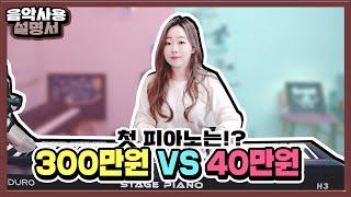 Download lagu 🎹 첫 피아노 300만원 vs 40만원 뭐가 좋을까?! I 독학러를 위한 피아노 고르는 꿀팁!