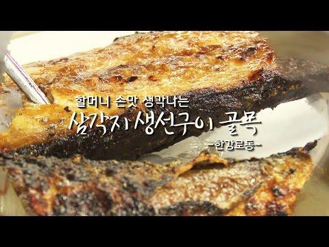 [용산골목기행] 10회 삼각지 생선구이골목