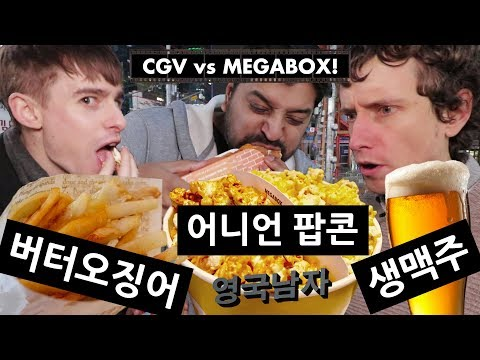 흔한 한국 영화관 간식 먹어보고 깜짝 놀란 영국인!!