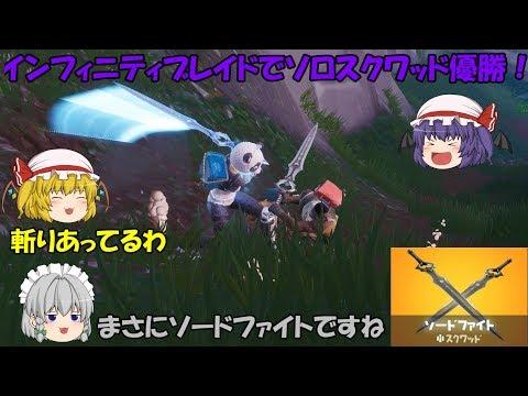 【Fortnite】ついにインフィニティブレイド同士で戦えるモード登場!そしてソロスクワッド優勝!【ゆっくり実況】ACT182