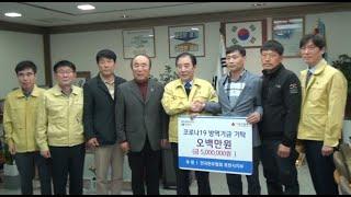 전국한우협회 포천시지부 포천시에 코로나19 방역기금 5…