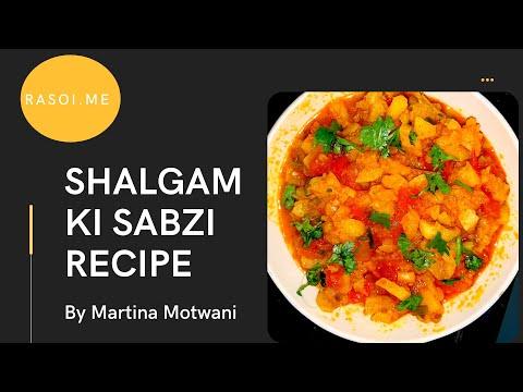 सिंधी स्टाइल शलजम की सब्जी रेसिपी   शलजम की सब्जी  रेसिपी  Shalgam ki Sabzi Recipe Rasoi.me